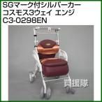 SGマーク付シルバーカー コスモス3ウェイ エンジ C3-0298EN 座席使用可
