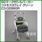 SGマーク付シルバーカー コスモス3ウェイ グリーン C3-0298GR 座席使用可