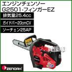 ゼノア エンジン式チェンソー トップハンドルソー フィンガーEZスーパーこがる G2501TEZ-F8CV /25.4cc・バー20cm