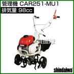 新ダイワ 管理機 CAR251-MU1 98cc
