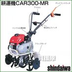 耕運機 新ダイワ CAR300-MR /耕うん機 耕耘機 管理機