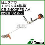 日工タナカ エンジン式刈払機 CB-3400PFS-AA [32.2cc]