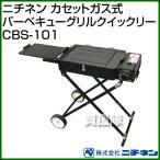 ニチネン カセットガス式バーベキューグリル クイックリー CBS-101 [カラー:ダークグリーン(光沢有)/ブラック(光沢無)]