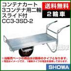 昭和ブリッジ コンテナカート 3コンテナ用、二輪、スライド付