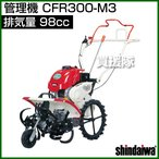 新ダイワ 管理機 CFR300-M3 [98cc]