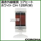 コロナ 遠赤外線暖房 コアヒート ホワイト CH-126R(W) [カラー:ホワイト]