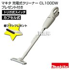 マキタ 掃除機 コードレス 充電式クリーナー CL100DW