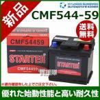 ヒュンダイ 欧州車用 (STARTER) 密閉型バッテリー CMF54459