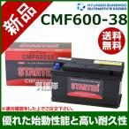 ヒュンダイ 欧州車用 (STARTER) 密閉型バッテリー CMF60038