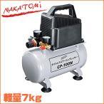 ナカトミ NAKATOMI  オイルレスコンプレッサー CP-100N