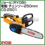 リョービ(RYOBI) 電動 チェンソー250mm CS-2501