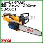 リョービ(RYOBI) 電動 チェンソー300mm CS-3001