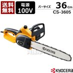 リョービ(RYOBI) 電動 チェンソー360mm CS-3605