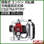 ビーバー 背負式 エンジン 刈払機 (刃角度固定式棹) CS27M/PTRT [25.6cc]