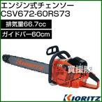 共立 エンジン式チェンソー プロフェッショナルソー CSV672-60RS73 /66.7cc・バー60cm