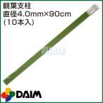 観葉支柱 直径4.0mm×90cm (10本入りパック) 第一ビニール
