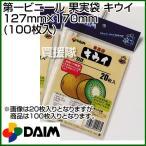 果実袋 キウイ 127mm×170mm 100枚入りパック 第一ビニール