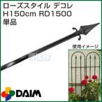 Yahoo!買援隊ヤフー店ローズスタイル デコレ H150cm RD1500 第一ビニール