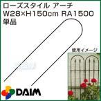 ローズスタイル アーチ W28×H150cm RA1500 第一ビニール