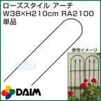 ローズスタイル アーチ W38×H210cm RA2100 第一ビニール