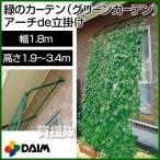 緑のカーテン グリーンカーテン アーチ de 立掛け 1.9-3.4伸縮