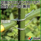 第一ビニール 菜園クロスバンド 10P  径19-22兼用