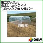 第一ビニール 組立かんたん雨よけセットワイド 1.9m×2.7m シルバー カラー:シルバー