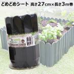 第一ビニール 土と芝の根 どめどめシート LL 高さ27cm 3m巻  [カラー:黒]