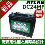 アトラス ディープサイクルバッテリー DC24MF