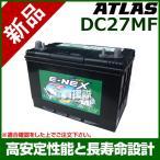 アトラス ディープサイクルバッテリー DC27MF