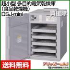静岡製機 超小型 多目的電気乾燥庫(食品乾燥機) ドラッピーmini DSJ-mini