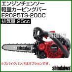 新ダイワ エンジンチェンソー(軽量カービングバー) E2025TS-200C [25cc] [200mm]