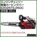 新ダイワ エンジンチェンソー 軽量カービングバー E2025TS-250C 25cc 250mm