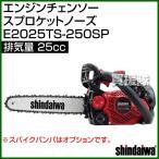 新ダイワ エンジンチェンソー(スプロケットノーズ) E2025TS-250SP [25cc] [250mm]