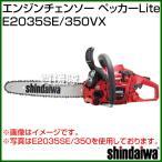 新ダイワ エンジンチェンソー ペッカーLite E2035SE/350VX [35.2mL]