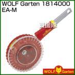 ウルフガルテン WOLF Garten 1814000 EA-M
