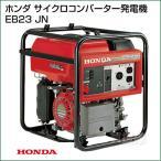 ホンダ サイクロコンバーター 発電機 EB23 JN