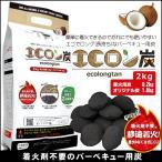まとめ買い 豆炭 バーベキュー 炭 2kg 燃料 アウトドア 木炭 BBQ コンロ エコロン炭 便利グッズ 火起こし