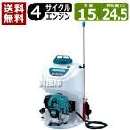 エンジン式噴霧器 ミニ4ストローク EF1551RH (マキタ)/15L/24.5cc