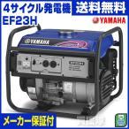 発電機 ヤマハ EF23H