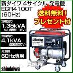 発電機 4サイクル EGR4100T(60Hz) 新ダイワ