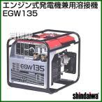 新ダイワ 発電機兼用溶接機 EGW135