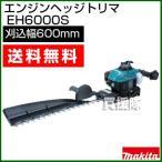 マキタ エンジンヘッジトリマー エンジンヘッジトリマ EH6000S (刈込幅600mm)