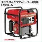 ホンダ サイクロコンバーター 発電機 EM26 JN