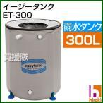 雨水タンク イージータンク ET-300 (300L)
