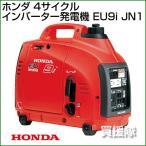 発電機 小型 インバーター ホンダ EU9i JN1