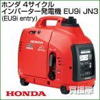 発電機 インバーター ホンダ EU9i JN3