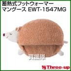 スリーアップ 蓄熱式 フットウォーマー ぬくぬく マングース EWT-1547MG