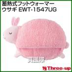 スリーアップ 蓄熱式 フットウォーマー ぬくぬく ウサギ EWT-1547UG