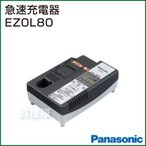 Panasonic(パナソニック) 急速充電器 EZ0L80